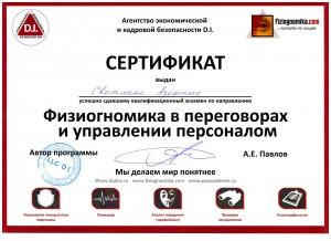 Сертификат физиогномиста